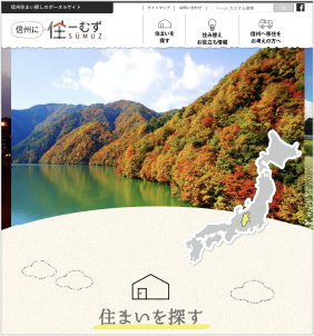 長野県不動産ポータルサイト信州に住ーむず